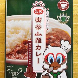572食目:欧風 喫茶山雅カレー中辛(セントラルパック)