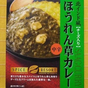 575食目:北インド風【チーズ入り】ほうれん草カレー中辛(製造終了)(エスビー食品)