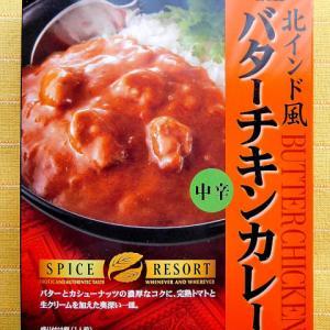 576食目:北インド風バターチキンカレー中辛(製造終了)(エスビー食品)