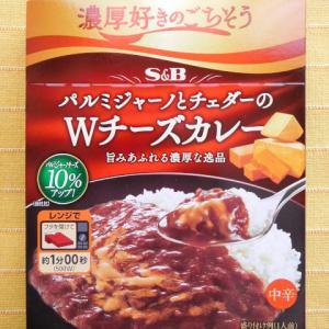 578食目:濃厚好きのごちそう パルミジャーノとチェダーのWチーズカレー中辛(エスビー食品)