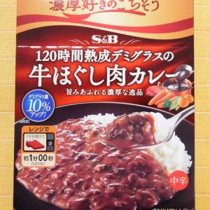 579食目:濃厚好きのごちそう 120時間熟成デミグラスの牛ほぐし肉カレー中辛(エスビー食品)