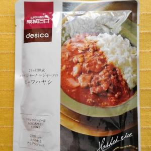 580食目:成城石井desica 24ヶ月熟成パルミジャーノ・レジャーノのビーフハヤシ(成城石井)