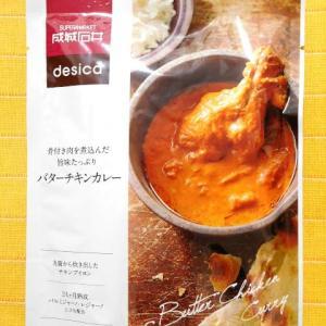 581食目:成城石井desica 骨付き肉を煮込んだ旨味たっぷりバターチキンカレー(成城石井)
