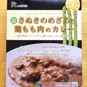 583食目:さぬきのめざめと鶏もも肉のカレー辛口(香川県農業協同組合)