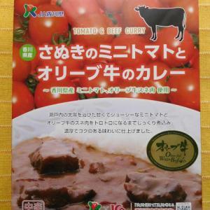 584食目:さぬきのミニトマトとオリーブ牛のカレー中辛(香川県農業協同組合)