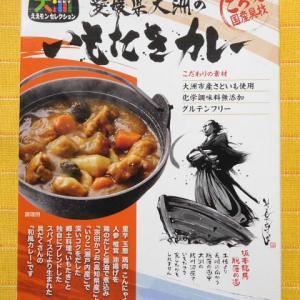 585食目:愛媛県大洲のいもたきカレー(サンフーズ)
