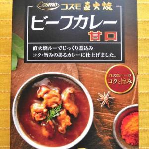 586食目:コスモ直火焼ビーフカレー甘口(コスモ食品)