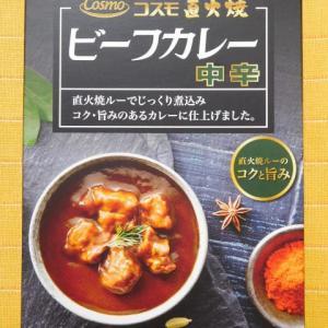 587食目:コスモ直火焼ビーフカレー中辛(コスモ食品)