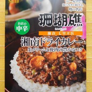 588食目:噂の名店 珊瑚礁 湘南ドライカレー 辛さ5(旧型)(エスビー食品)