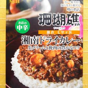 589食目:噂の名店 珊瑚礁 湘南ドライカレー 辛さ4(エスビー食品)