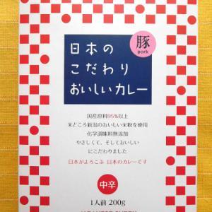 594食目:日本のこだわりおいしいカレー 豚pork 中辛(給材)