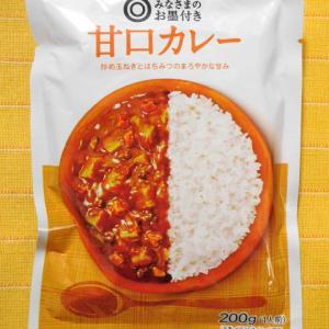 595食目:みなさまのお墨付き 甘口カレー(西友)
