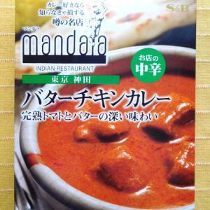598食目:噂の名店 マンダラ バターチキンカレー 辛さHOT(エスビー食品)