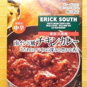 599食目:噂の名店 ERICK SOUTH 南インド風チキンカレー 辛さ4(エスビー食品)