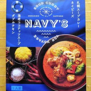 600食目:札幌スープカレー ネイビーズ 海老ココナッツスープ ダブルチキン(大志食品企画)