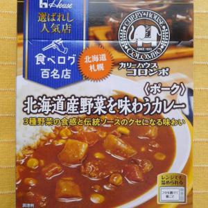601食目:選ばれし人気店 食べログ百名店 カリーハウスコロンボ 北海道産野菜を味わうカレー<ポーク>中辛(ハウス食品)