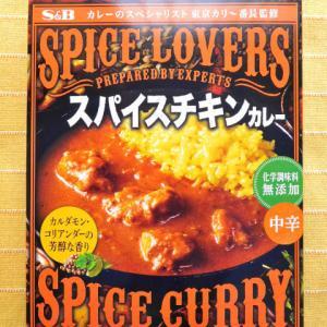 602食目:SPICE LOVERS スパイスチキンカレー 中辛(エスビー食品)