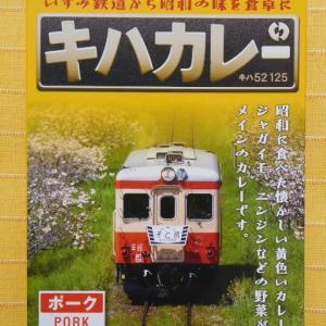 608食目:キハカレー ポーク(販売終了)(いすみ鉄道)【回顧】
