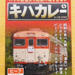 609食目:キハカレー ビーフ(販売終了)(いすみ鉄道)【回顧】