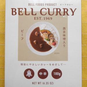 611食目:BELL CURRY 西京味噌入りビーフカレー中辛(ベル食品工業)