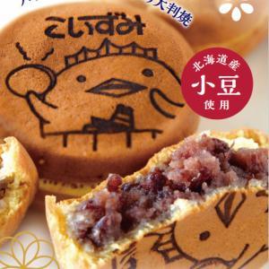 ★小泉製菓さんバリィさんの大判焼き移動販売のお知らせ(・∀・)