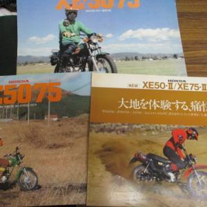 XE50のカタログ