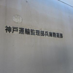 神戸陸自へ