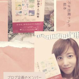 【出版】ブログ企画のメンバーさんが描かれたパステルアートの本を買いました!!