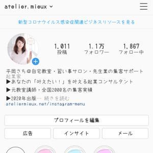 Instagramフォロワーさんが1.1万人になりました♡