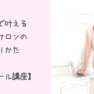 【起業サポート】50円カウンセラーをビジネスモデルとして確立する