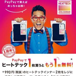 ◎  PayPayでお得に買い物