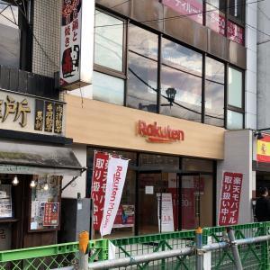 第四の携帯電話会社「楽天モバイル」下北沢店