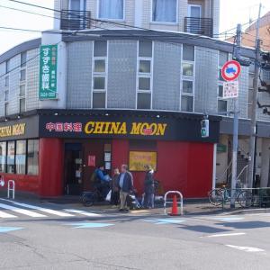 淡島交差点にある中華料理屋 「チャイナ ムーン」