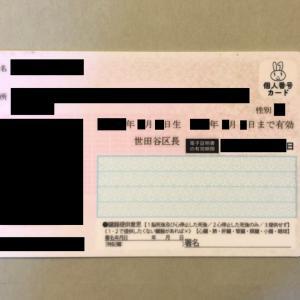 「特別定額給付金」10万円の申請をマイナンバーカードとiPhoneでやってみた
