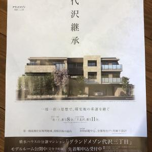 新築高級マンション「グランドメゾン代沢三丁目」