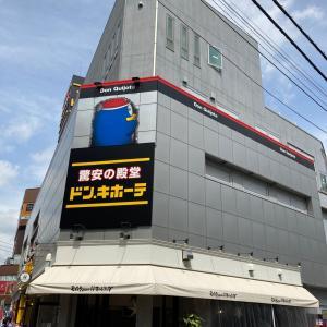 「ドン・キホーテ下北沢店」がオープン