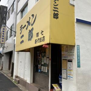 ラーメン二郎がこんなところに「ラーメン二郎 環七新新代田店」