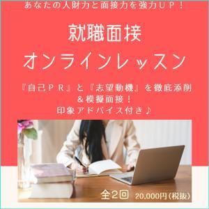 『リモート面接』にもお役立ち!!就職面接オンラインレッスン始めます☆