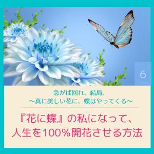 花に蝶の私になって、人生を100%開花させる方法6