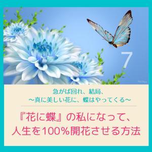 花に蝶の私になって、人生を100%開花させる方法7