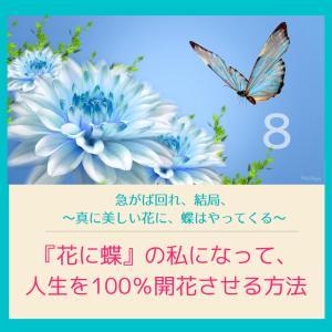 花に蝶の私になって、人生を100%開花させる方法8