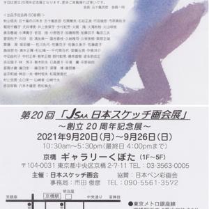 「第20回 日本スケッチ画会展(JSAA)」始まります