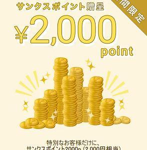 到着画☆プレゼントの2000ポイントでポチしたもの☆