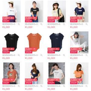 Tシャツ300円以下でポチ♪