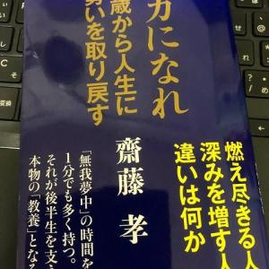 斉藤 孝 著「バカになれ」