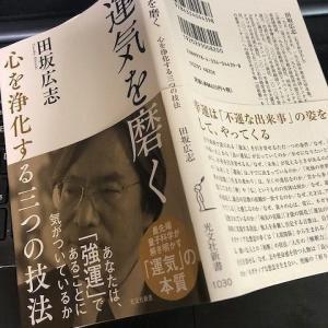 田坂広志 著「運気を磨く」