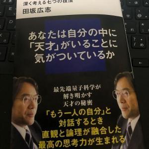 田坂広志 著「直感を磨く」