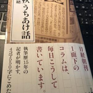 大島三緒 著「「春秋」うちあけ話」