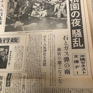 1971年5月19日夜、祇園石段下で