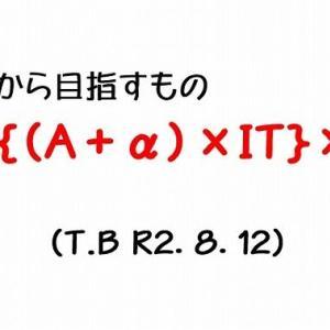 ={(A+α)×IT}×IT